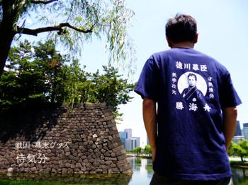 勝海舟Tシャツ.png