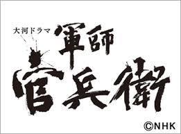 軍師 官兵衛NHK.jpg